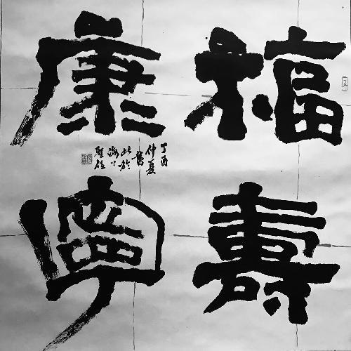 福寿康宁 隶书