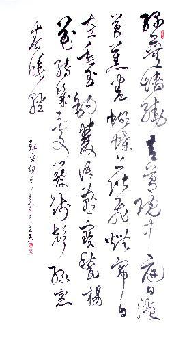 草书中堂3