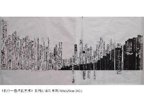 《秩序-整理的艺术》