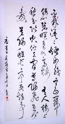 草书中堂1