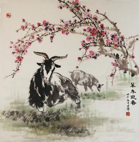 《羊年迎春》